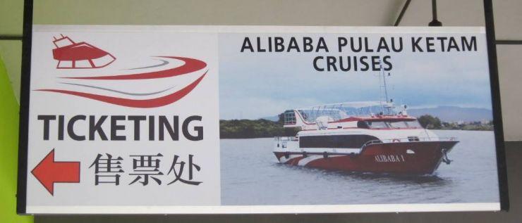 Pulau Ketam Ferry Ticketing Counter